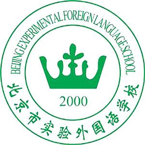 北京朝阳国际学校:北京市实验外国语学校
