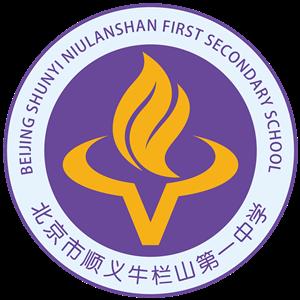 北京顺义国际学校:牛栏山一中国际部