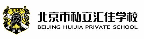 北京昌平国际学校:私立汇佳学校