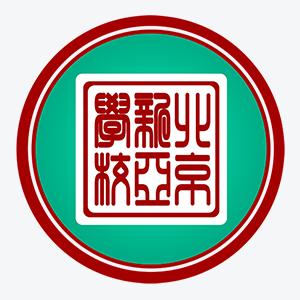 北京朝阳国际学校:私立新亚中学