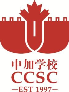 北京通州国际学校:中加学校