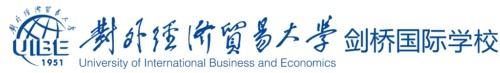 北京朝阳国际学校:对外经济贸易大学剑桥国际学校