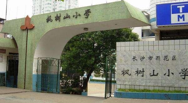 枫树山小学