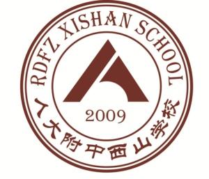 北京海淀国际学校:人大附中西山学校