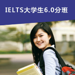 IELTS大学生6.0分班
