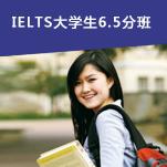 IELTS大学生6.5分班