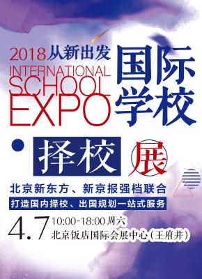 2018国际学校择校展