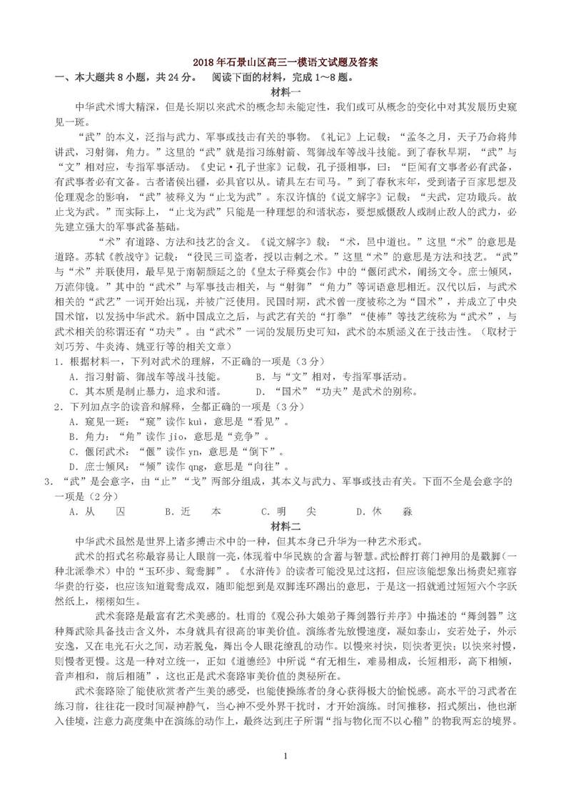 北京2018石景山一模高三语文试卷及答案