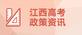 江西高考政策资讯