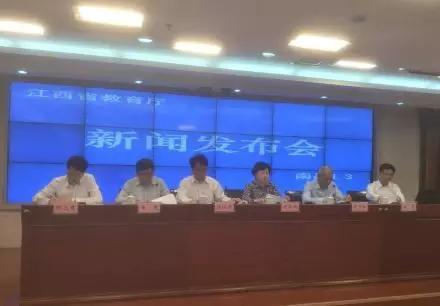 江西省教育厅召开新闻发布会