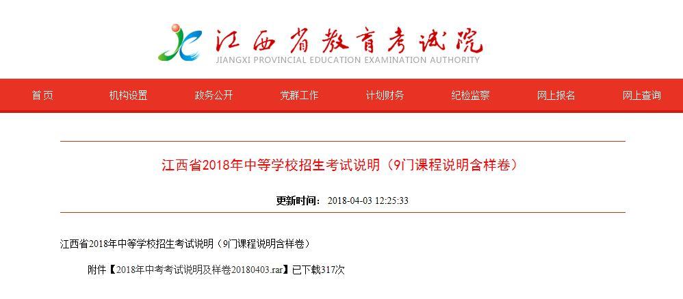 江西省2018年中等學校招生考試說明
