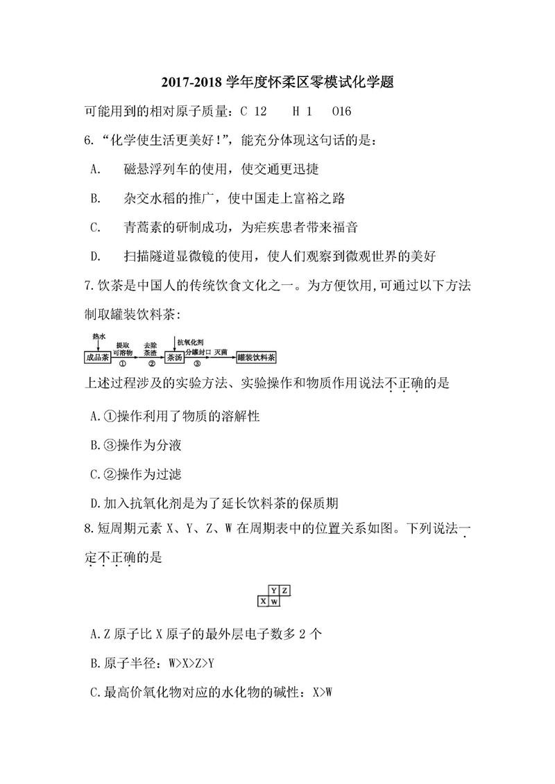 北京2018怀柔零模高三理综化学试卷及答案