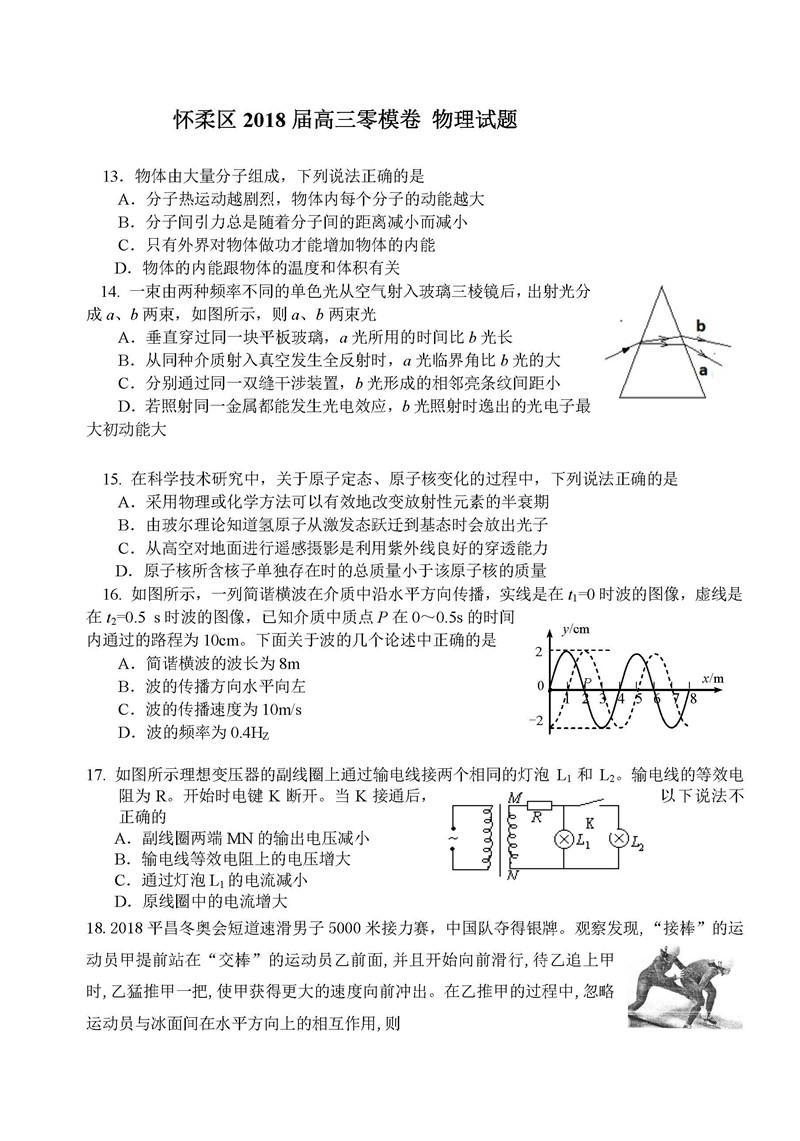 北京2018怀柔零模理综物理试卷及答案