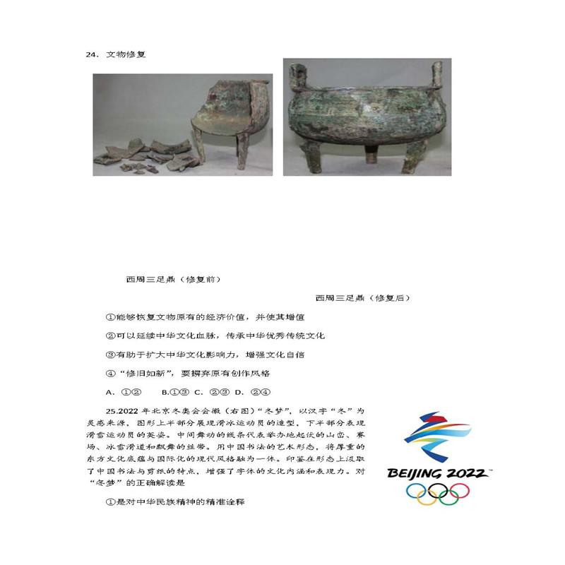 北京2018怀柔零模文综政治试卷及答案