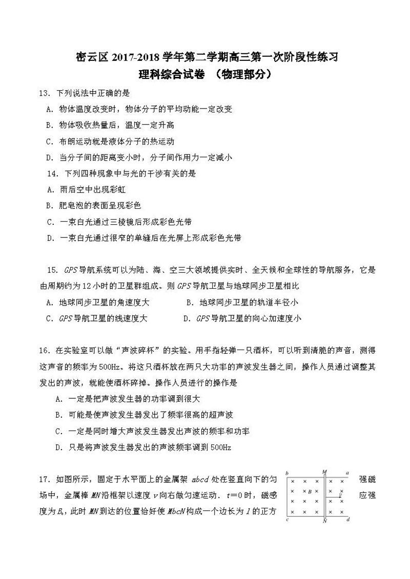 北京2018密云零模理综物理试卷及答案