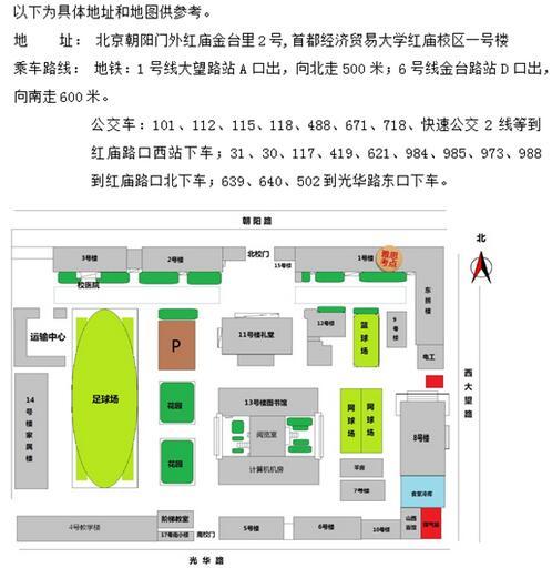 2018年4月14日雅思口语安排--中国农业大学