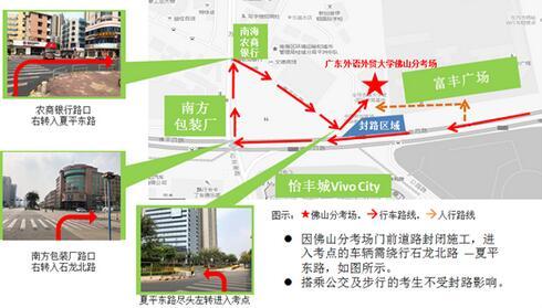 雅思考试--广东外语外贸大学佛山分考场出行提示