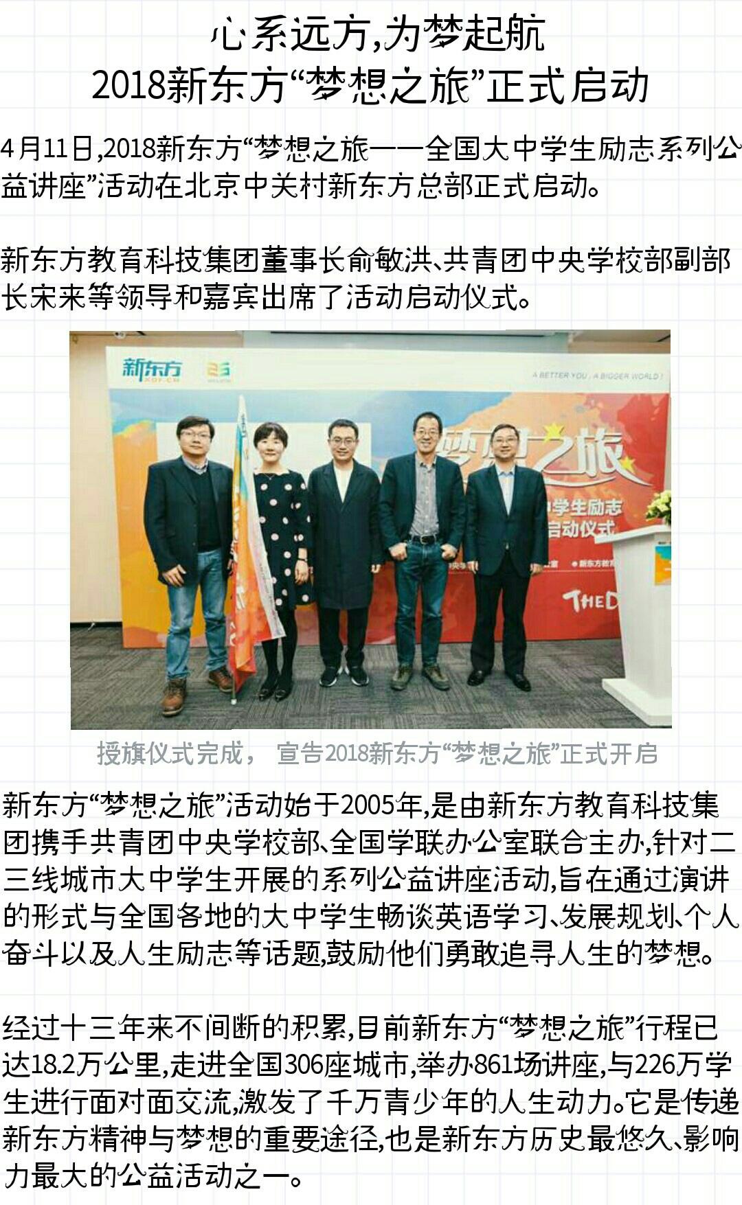 2018新东方梦想之旅正式启动
