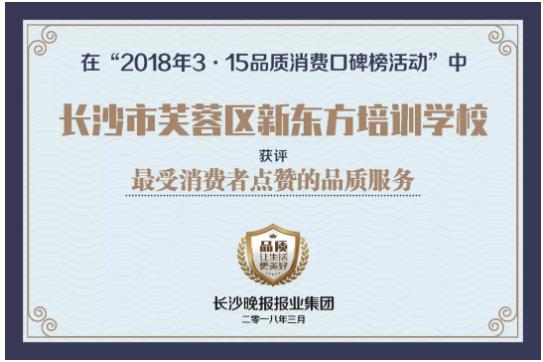 长沙新东方获评最受消费者点赞的品质服务