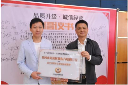 (新东方长沙学校校办主任言浪峰老师领奖