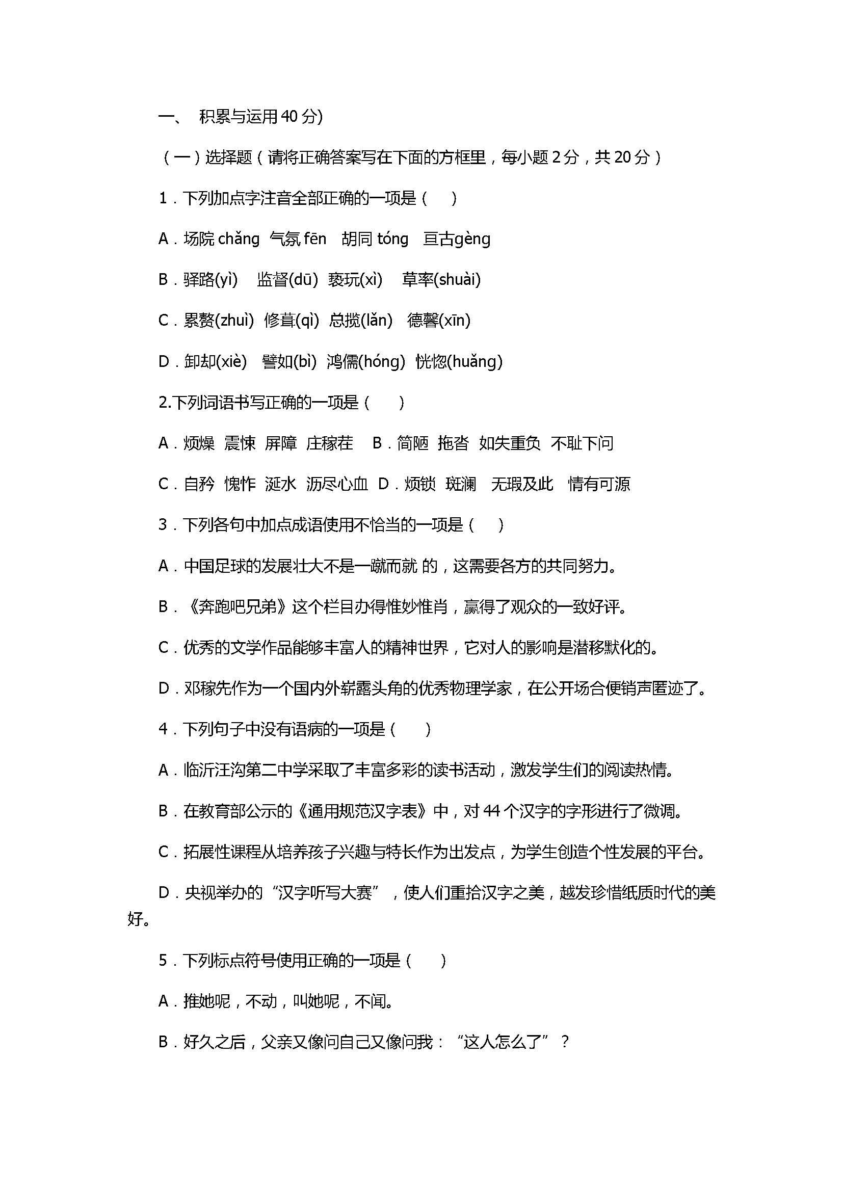 人教版2017七年级语文下册期末试卷含答案(广安实验中学)