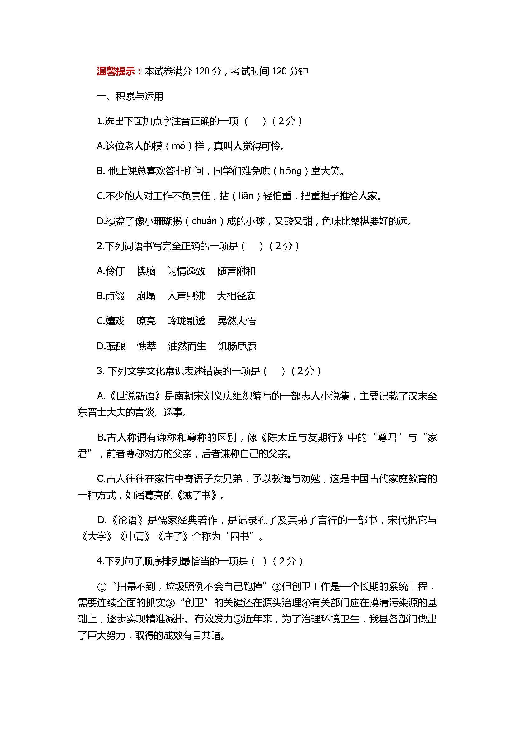 语文版2017七年级语文下册期末试卷带参考答案(金石中学)