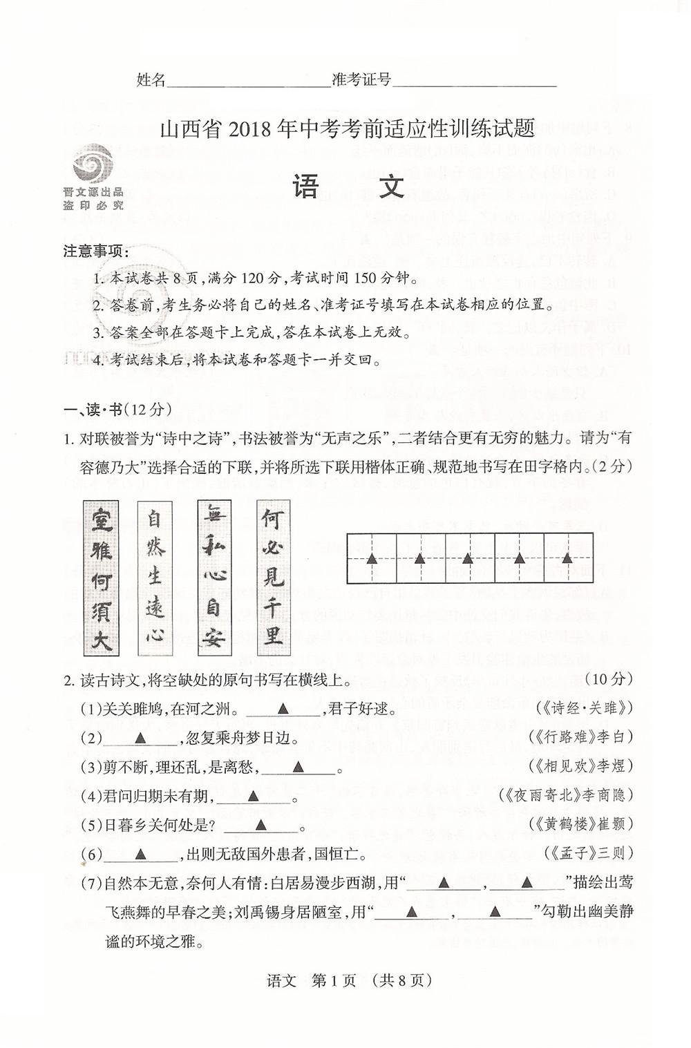 2018山西省中考适应性训练语文试题及答案解析(图片版)