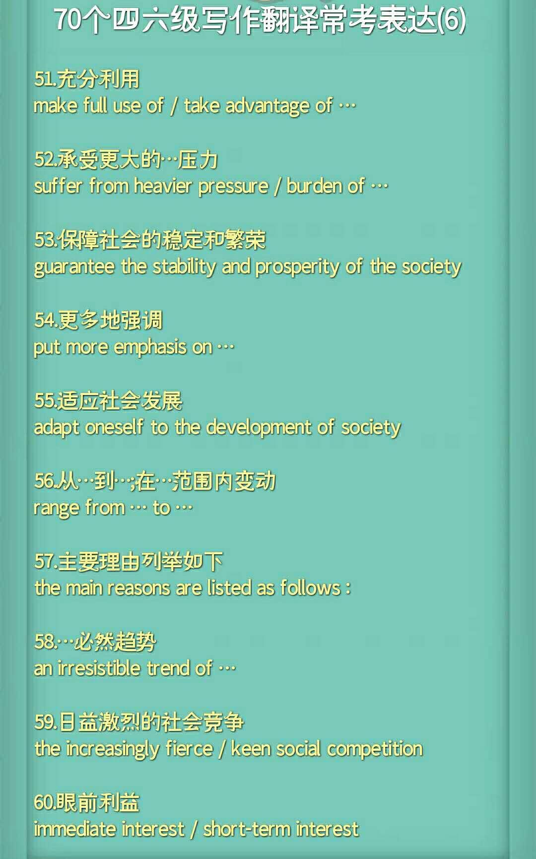 英語四六級寫作翻譯常考表達(6)