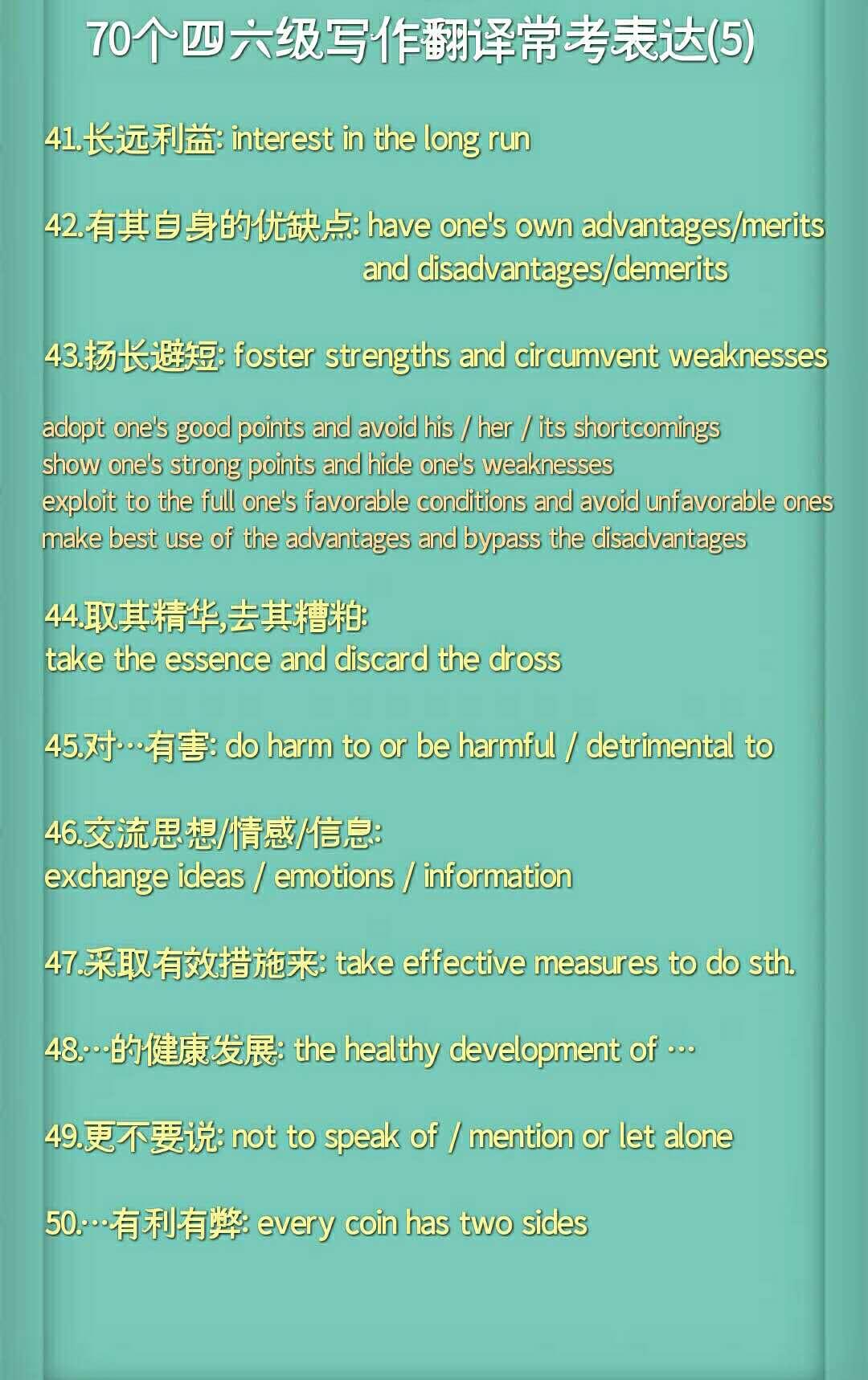 英語四六級寫作翻譯常考表達(5)