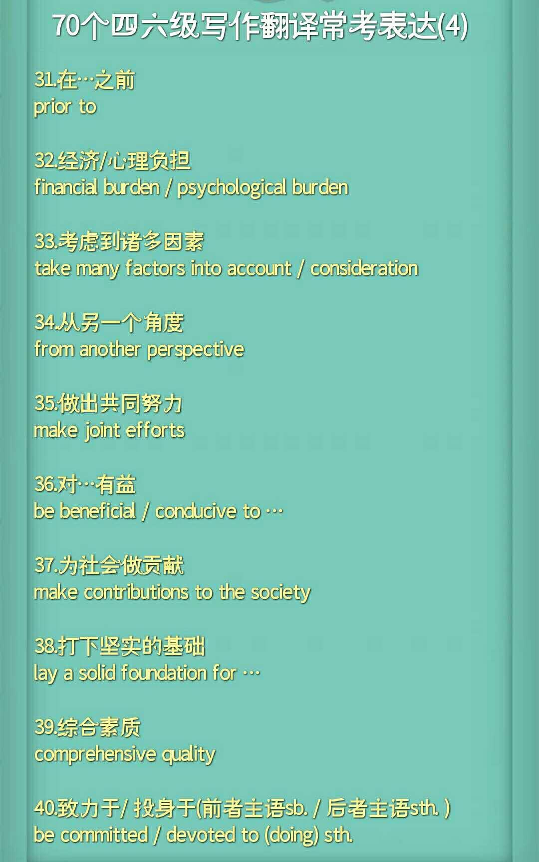英語四六級寫作翻譯常考表達(4)