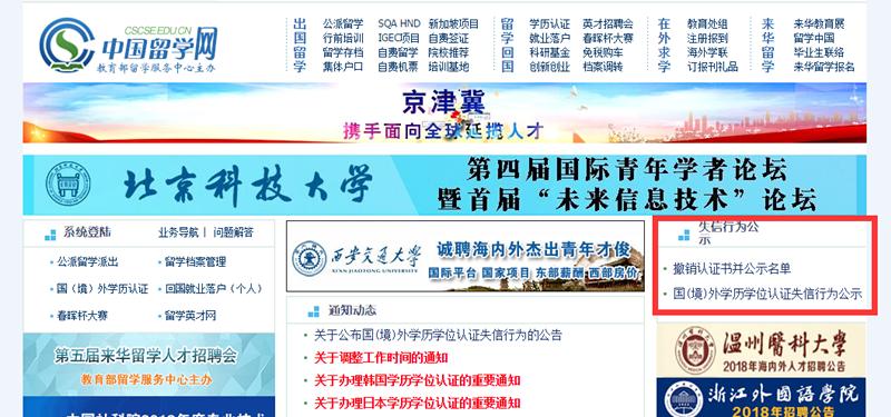 中国留学官网公示国(境)外学历学位认证失信行为