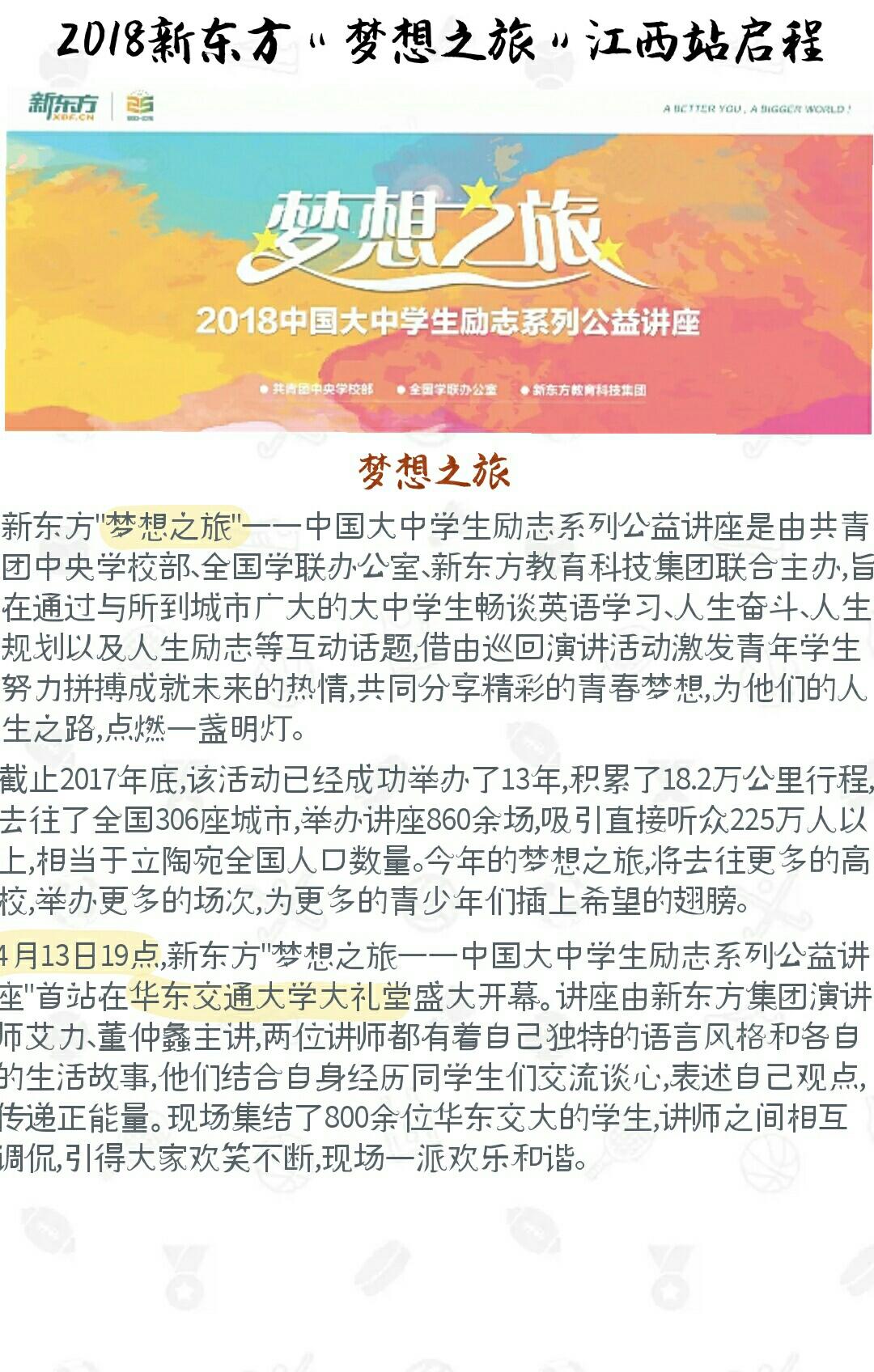 2018新东方梦想之旅江西站启航
