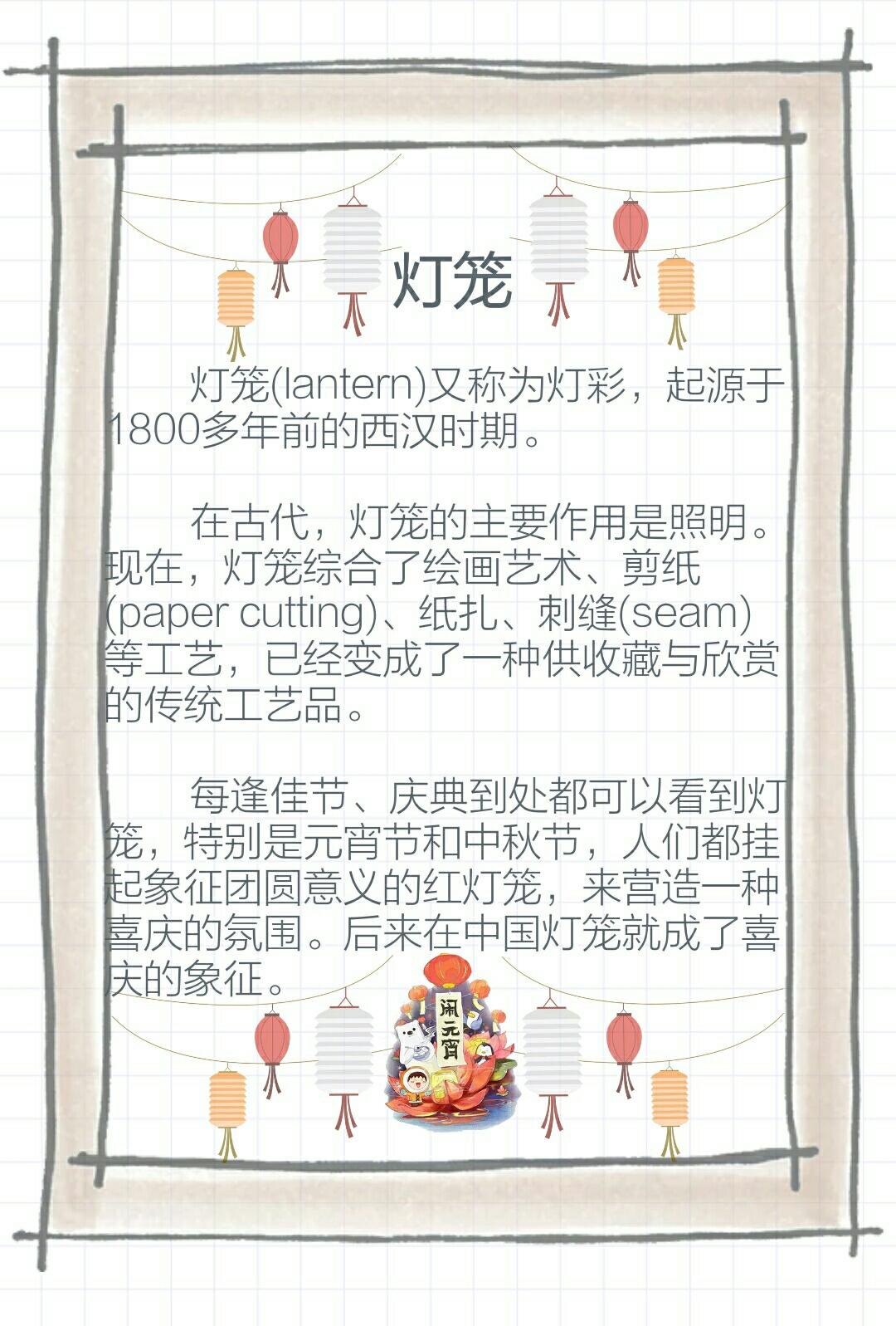 四六級翻譯常考話題中國文化之燈籠