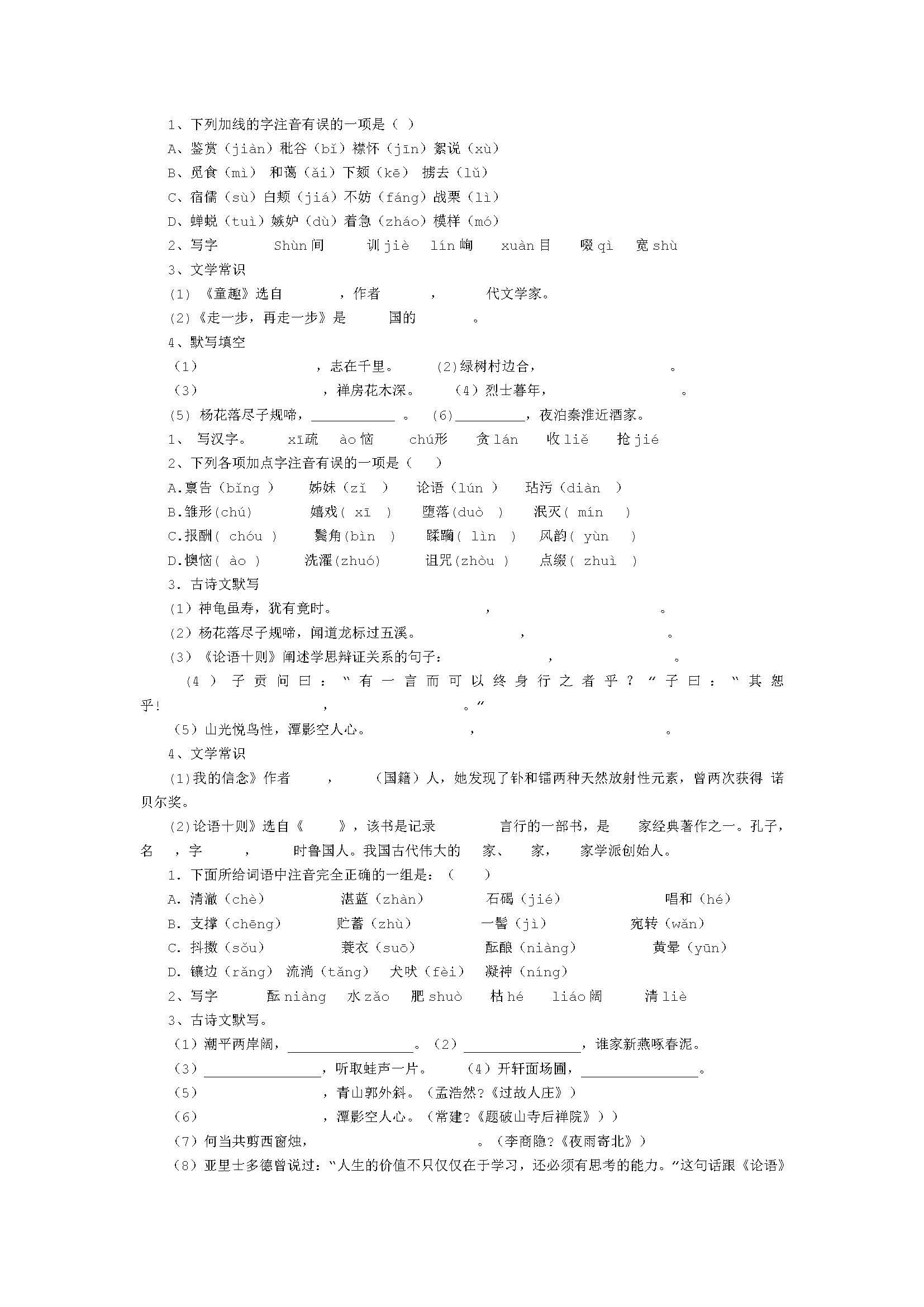 人教版2017七年级语文上册期末复习题含答案(杭六中)