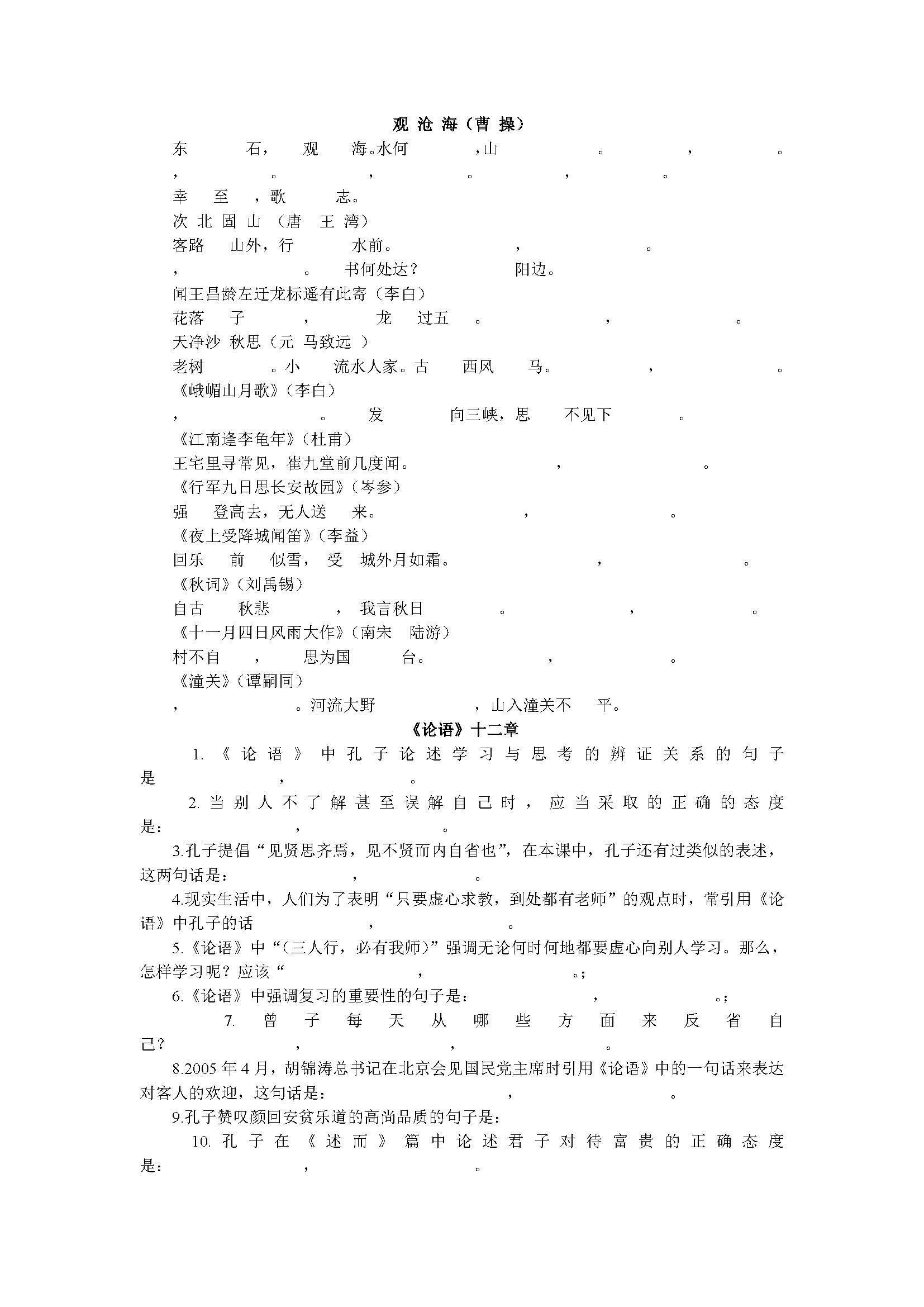 2017七年级语文上册诗歌默写复习题(部编版)