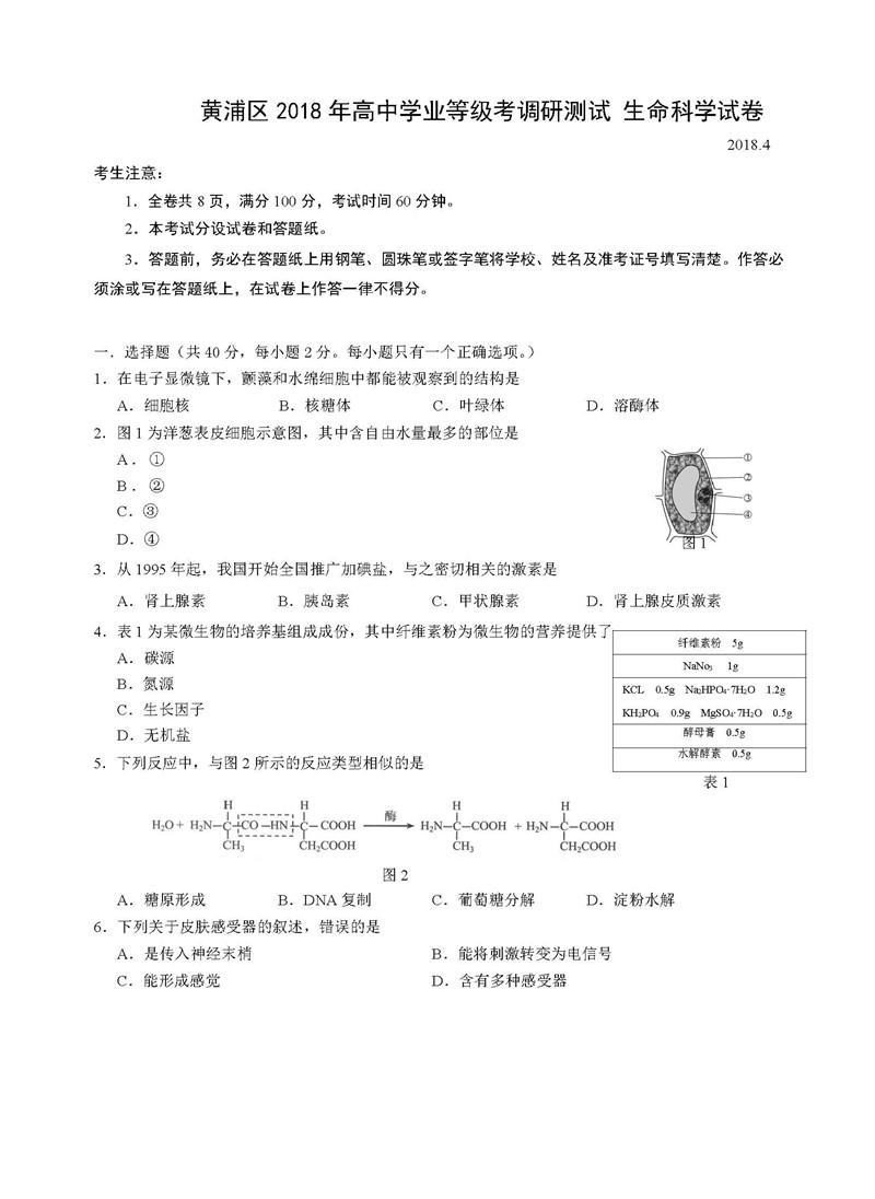 2018上海黄浦二模生物高三试卷及答案