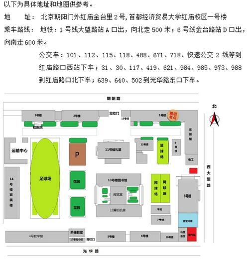 2018年4月21日雅思口语考试安排--中国农业大学