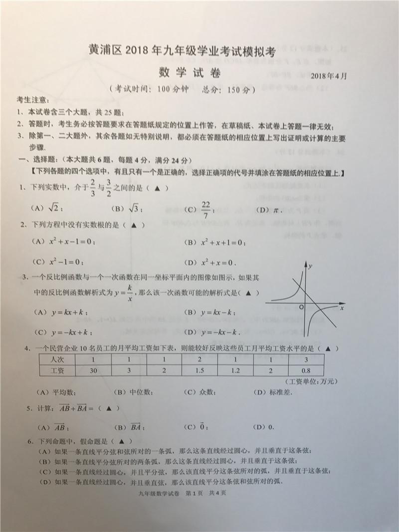 2018黄浦中考数学二模试题及答案解析(图片版)