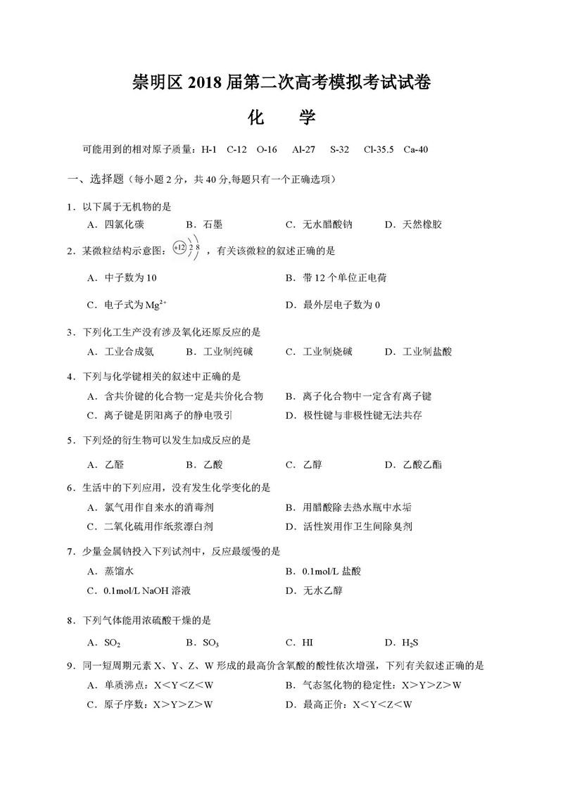 2018上海崇明二模化学高三试卷及答案
