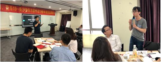 长沙新东方国外部19财年规划封闭会议