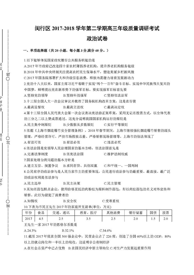 2018上海闵行二模政治高三试卷及答案