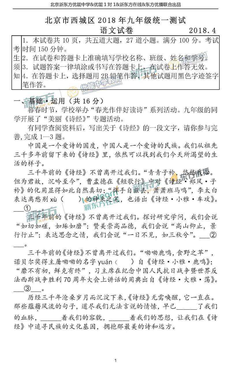 2018西城中考一模语文试题及答案解析(新东方版)
