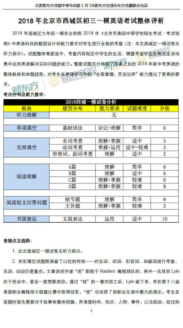 2018西城中考一模英语试题总体点评(北京新东方)