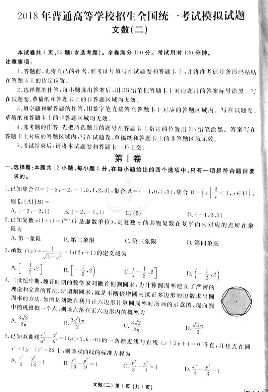 2018衡水中学二调数学文高三试卷及答案