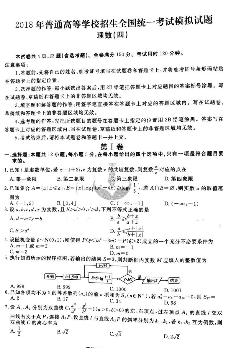2018衡水中学二调数学理高三试卷及答案