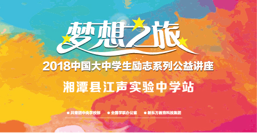 2018中国大中学生励志系列公益讲座-湘潭江声实验学校站