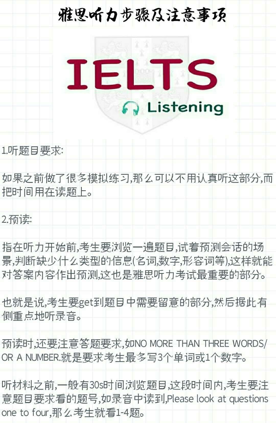 雅思听力步骤及注意事项(听题目要求、预读)