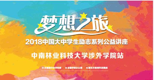 梦想之旅2018中国大中学生励志系列公益讲座-中南林业科技大学涉外学院站