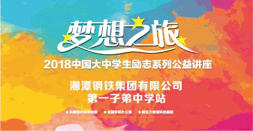 梦想之旅2018中国大中学生励志系列公益讲座-湘钢一中学校站