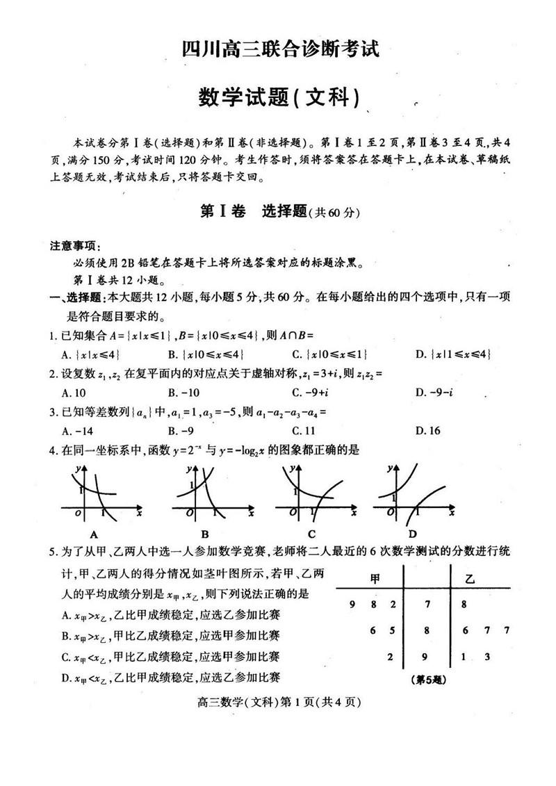 2018四川南充三诊数学文高三试卷及答案